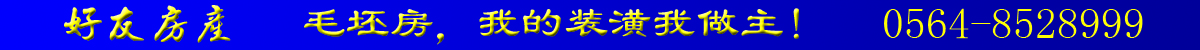首页楼盘上方横幅(1200×50)